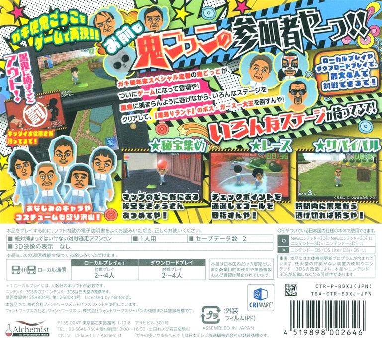 ダウンタウンのガキの使いやあらへんで!!絶対に捕まってはいけないガースー黒光りランド 3DS backHQ (BDXJ)