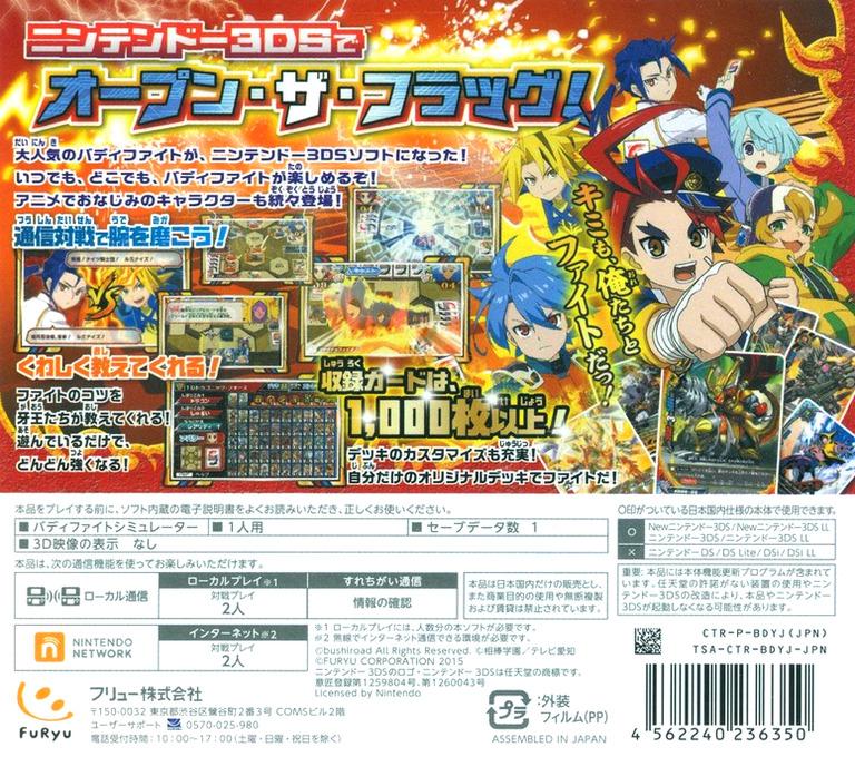 フューチャーカード バディファイト 友情の爆熱ファイト! 3DS backHQ (BDYJ)