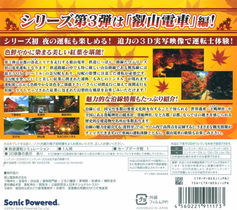 鉄道にっぽん!路線たび 叡山電車編 3DS backHQ (BEDJ)
