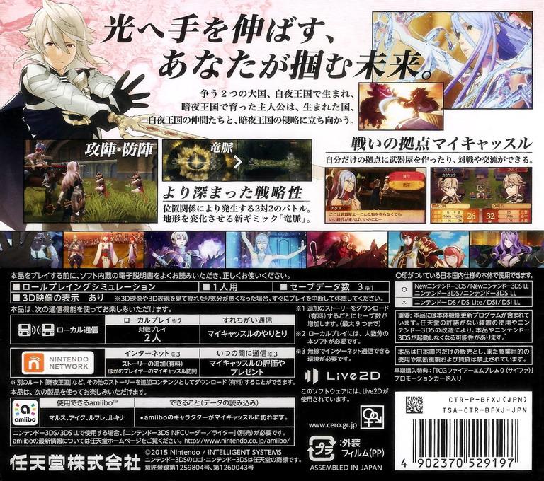 ファイアーエムブレムif 白夜王国 3DS backHQ (BFXJ)