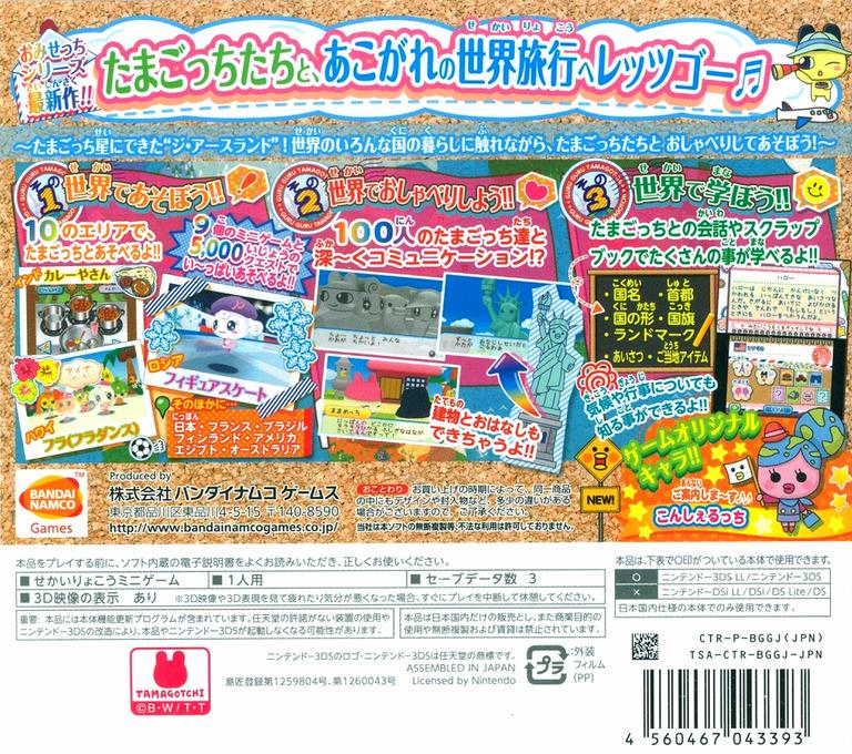 ぐるぐるたまごっち! 3DS backHQ (BGGJ)