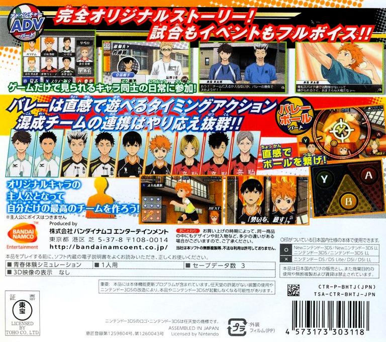 ハイキュー!! Cross team match! 3DS backHQ (BHTJ)