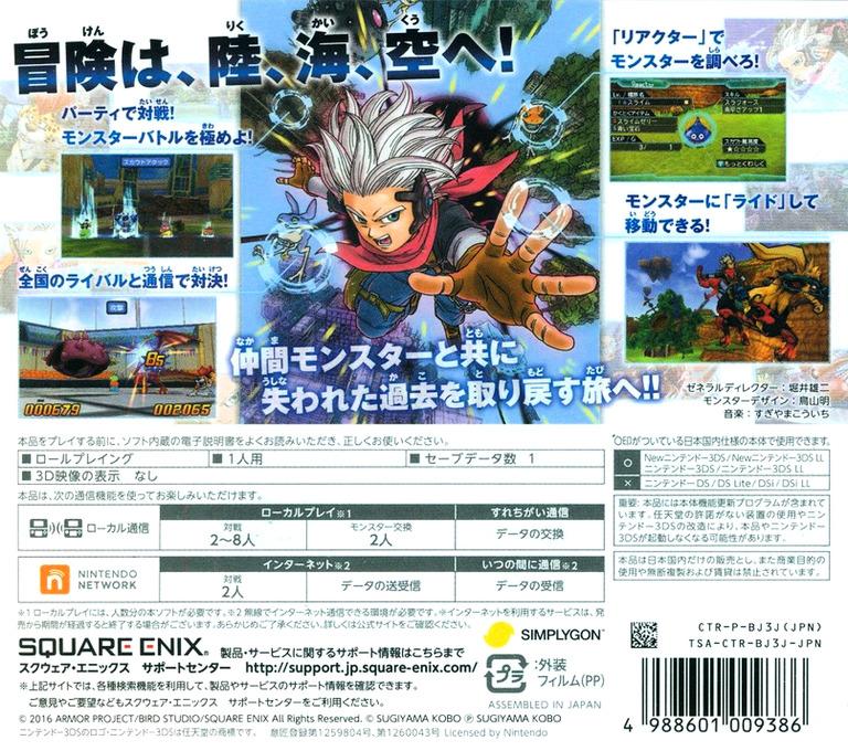 ドラゴンクエストモンスターズ ジョーカー 3 3DS backHQ (BJ3J)