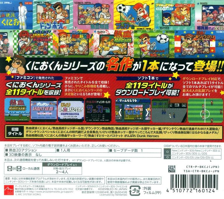 くにおくん熱血コンプリート ファミコン編 3DS backHQ (BKCJ)