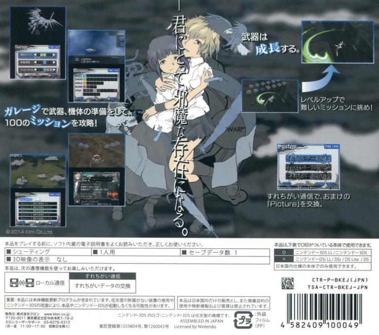 Karous-The Beast Of Re:Eden- 3DS backHQ (BKEJ)