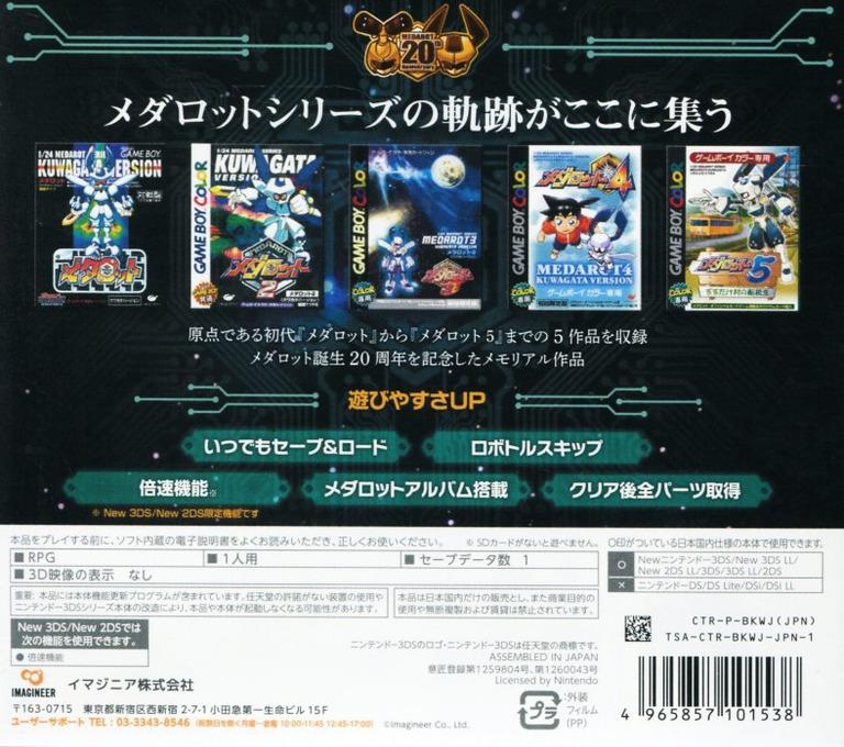 メダロット クラシックス クワガタVer. 3DS backHQ (BKWJ)