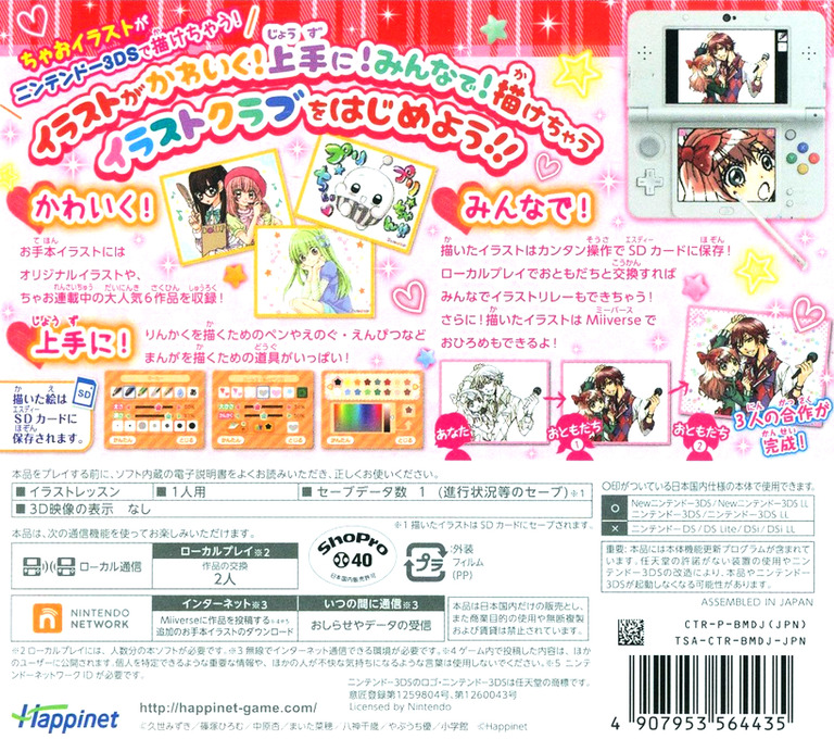 ちゃお イラストクラブ 3DS backHQ (BMDJ)