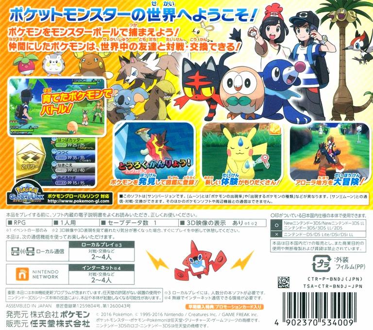 ポケットモンスター サン 3DS backHQ (BNDJ)