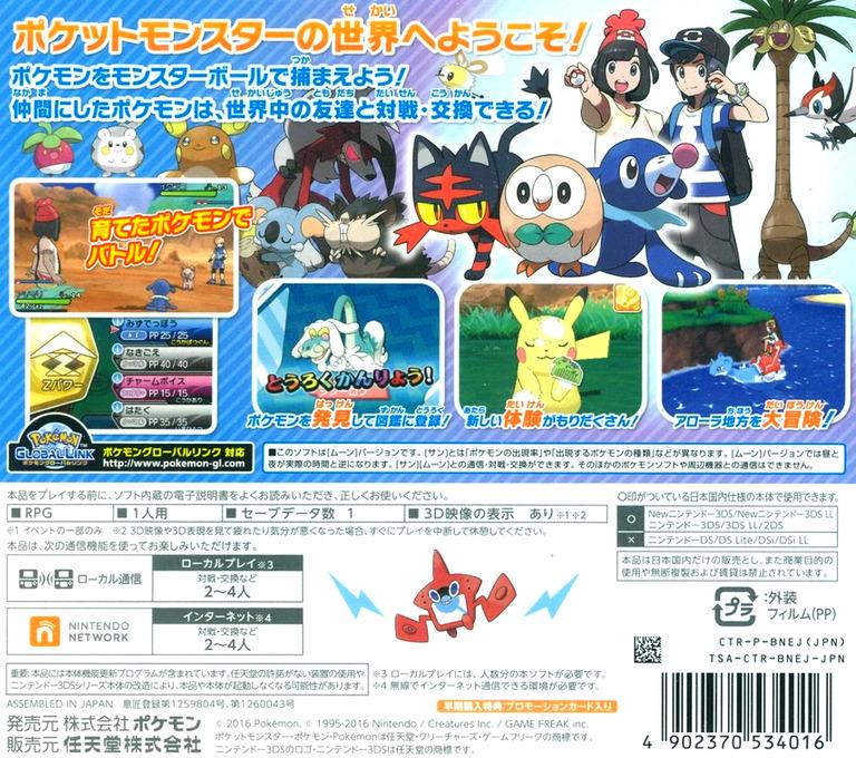 ポケットモンスター ムーン 3DS backHQ (BNEJ)