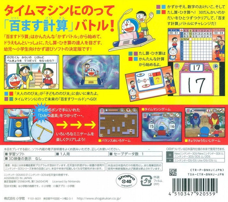 百ますドラ算 のび太のタイムバトル 3DS backHQ (BNHJ)