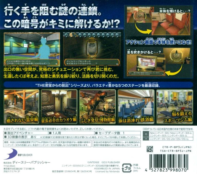 SIMPLEシリーズ for 3DS Vol.3 THE 密室からの脱出 アーカイブス2 3DS backHQ (BP3J)