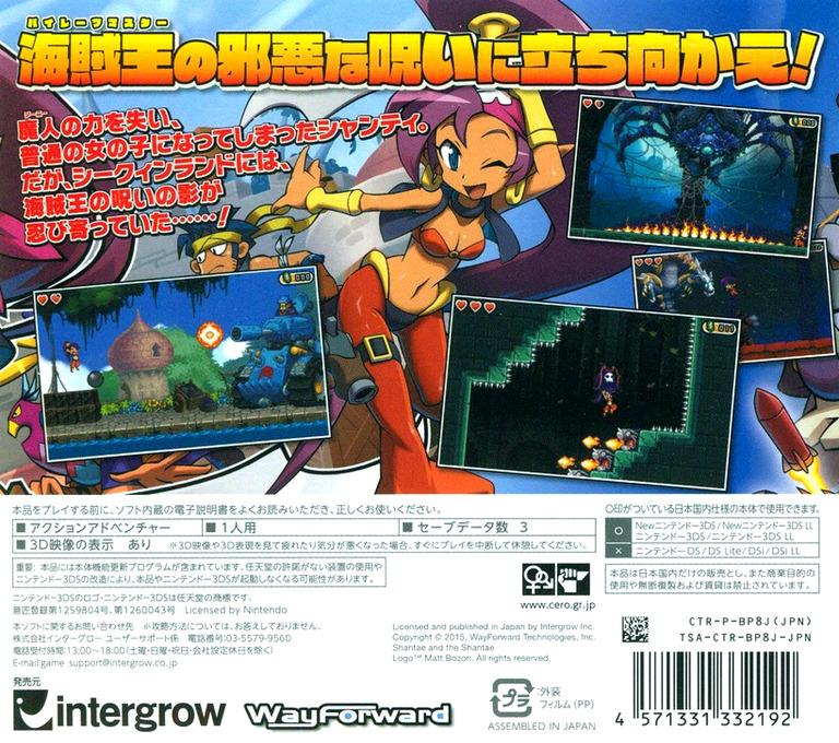 シャンティ -海賊の呪い- 3DS backHQ (BP8J)