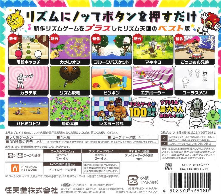 リズム天国 ザ・ベスト+ 3DS backHQ (BPJJ)