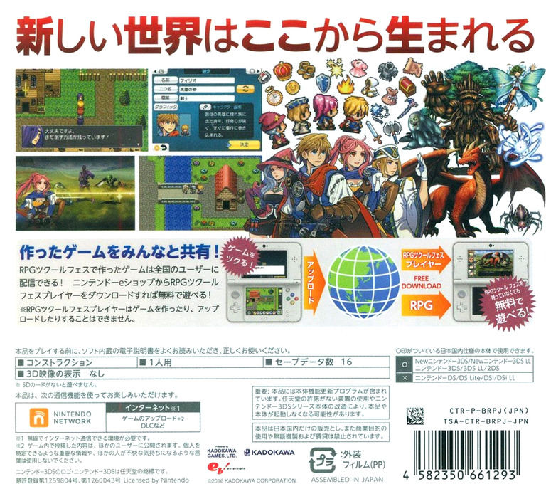 RPGツクール フェス 3DS backHQ (BRPJ)