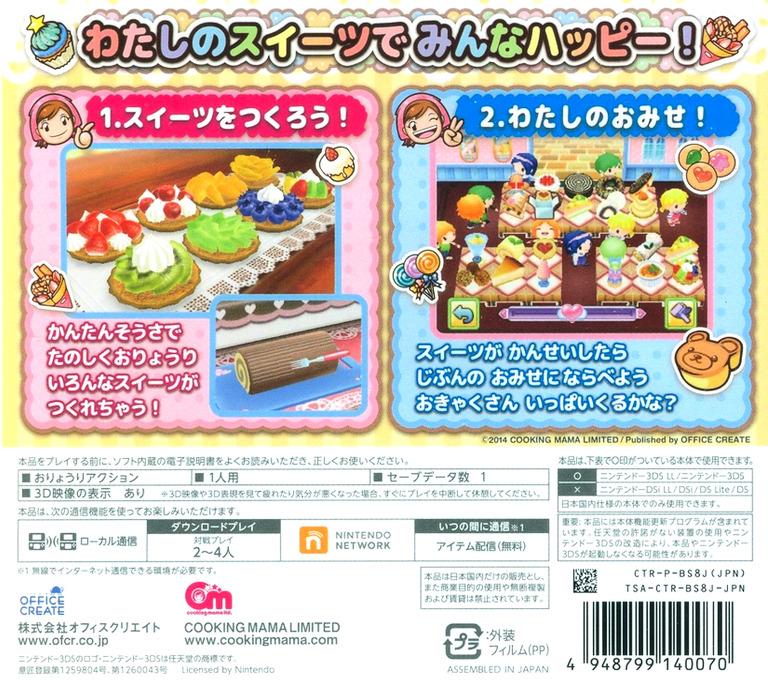クッキングママ:わたしのスイーツショップ 3DS backHQ (BS8J)