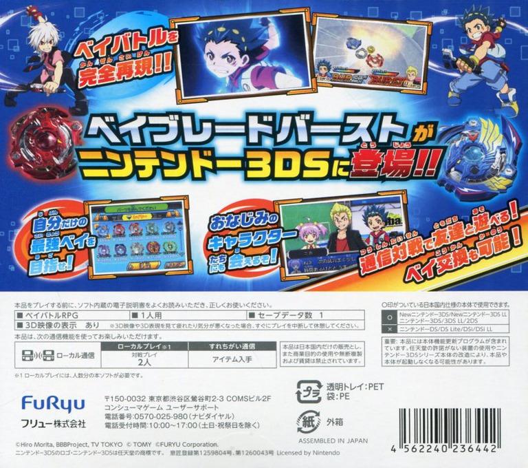 ベイブレードバースト 3DS backHQ (BUTJ)
