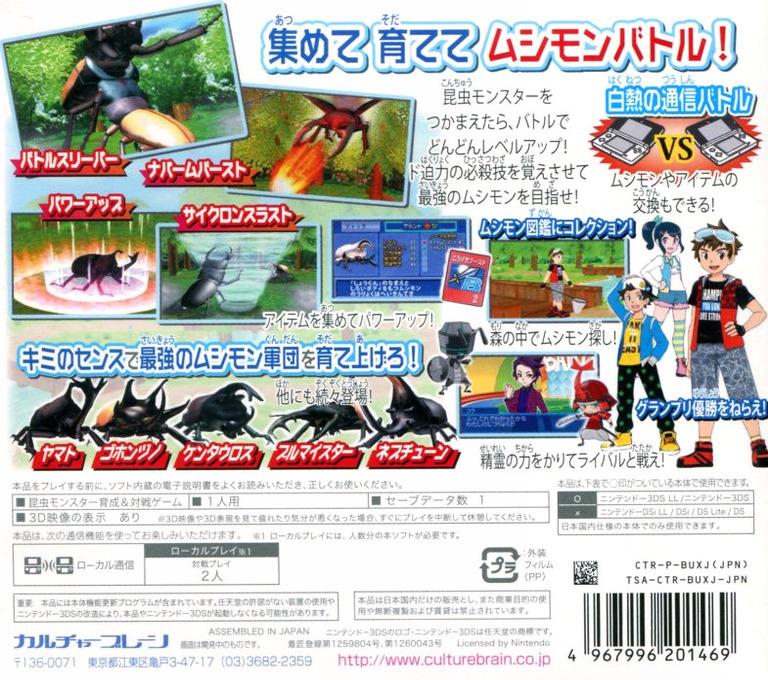 昆虫モンスター スーパーバトル 3DS backHQ (BUXJ)