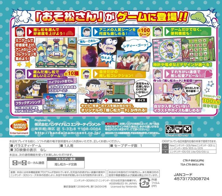おそ松さん 松まつり 3DS backHQ (BW3J)