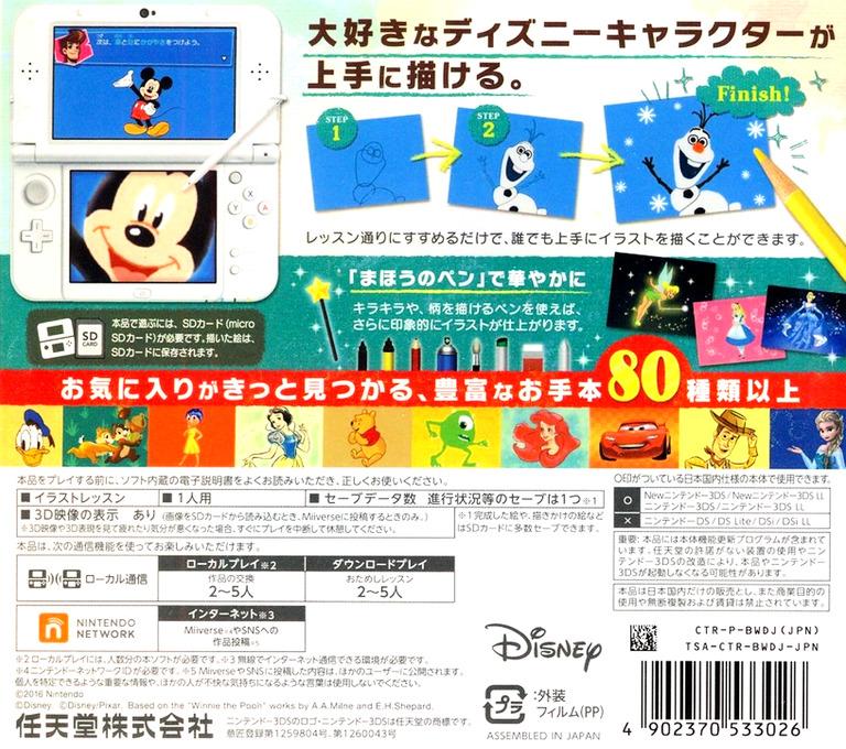 ディズニーアートアカデミー 3DS backHQ (BWDJ)