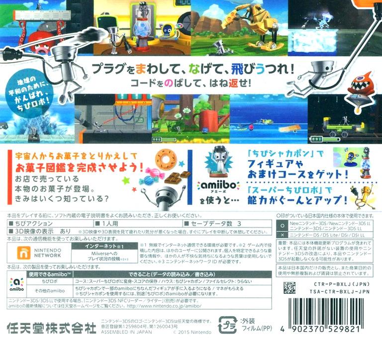 なげなわアクション!ぐるぐる!ちびロボ! 3DS backHQ (BXLJ)