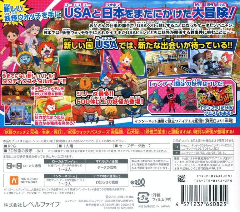 妖怪ウォッチ3 TEMPURA (テンプラ) 3DS backHQ (BY4J)