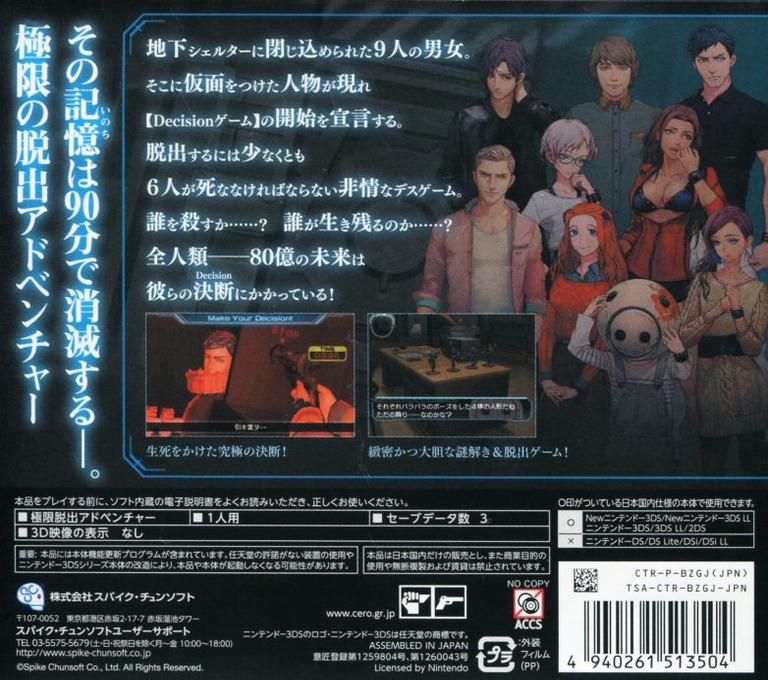 ZERO ESCAPE 刻のジレンマ 3DS backHQ (BZGJ)