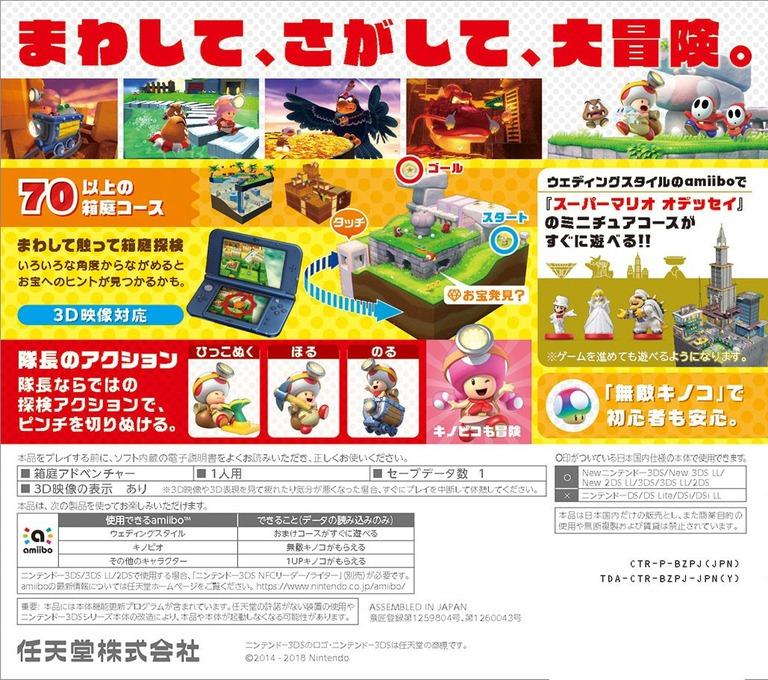 進め!キノピオ隊長 3DS backHQ (BZPJ)