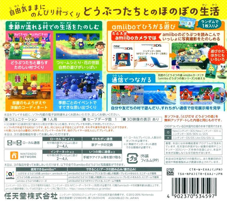 とびだせ どうぶつの森 amiibo+ 3DS backHQ (EAAJ)