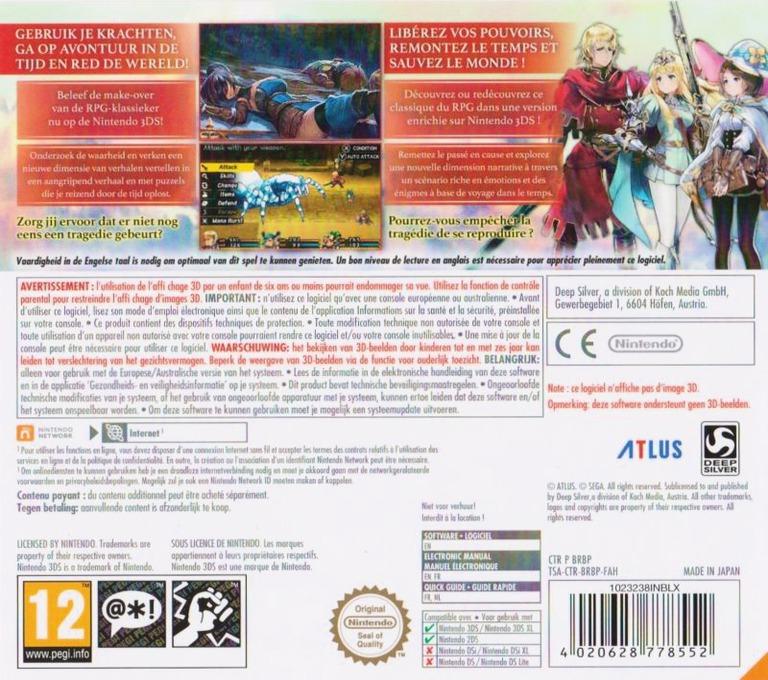 3DS backHQ (BRBP)