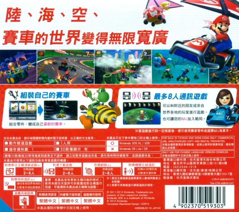 瑪利歐賽車7 3DS backHQ (AMKW)