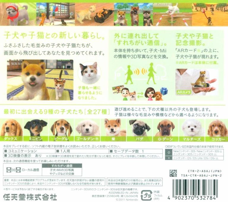nintendogs + cats 柴 & Newフレンズ 3DS backHQB (ADAJ)