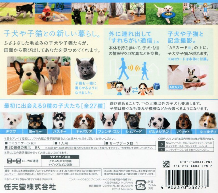 nintendogs + cats フレンチ・ブル & Newフレンズ 3DS backHQB (ADBJ)