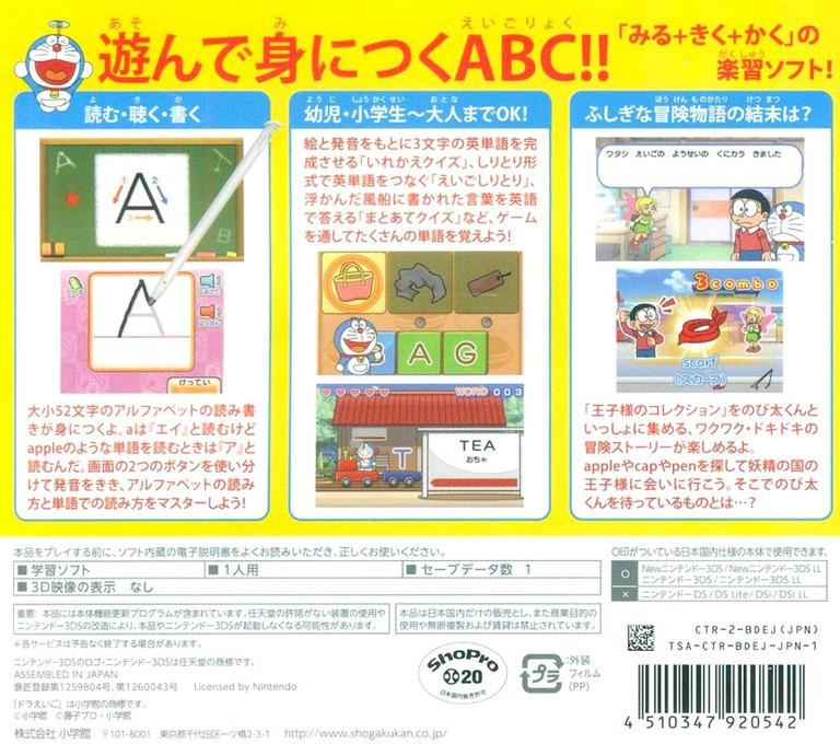 ドラえいご のび太と妖精のふしぎコレクション 3DS backHQB (BDEJ)