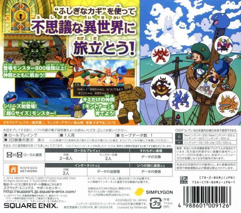 ドラゴンクエストモンスターズ2 イルとルカの不思議なふしぎな鍵 3DS backHQB (BDMJ)