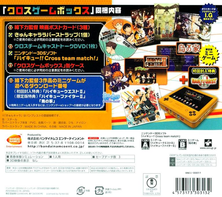 ハイキュー!! Cross team match! 3DS backHQB (BHTJ)
