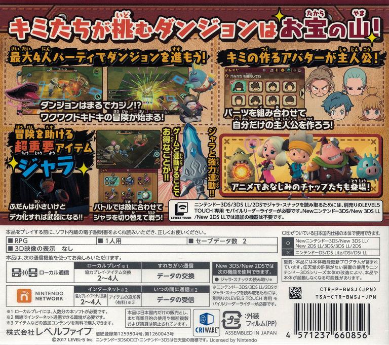 スナックワールド トレジャラーズ 3DS backHQB (BWSJ)