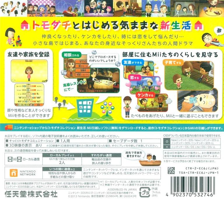 トモダチコレクション 新生活 3DS backHQB (EC6J)