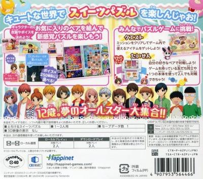 12歳。とろけるパズル ふたりのハーモニー 3DS backM (A2PJ)