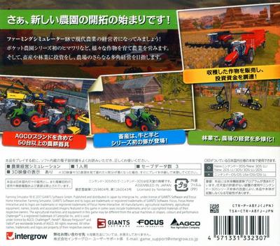 ファーミングシミュレーター18 ポケット農園4 3DS backM (A8FJ)