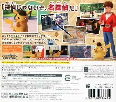 名探偵ピカチュウ 3DS backM (A98J)