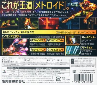 メトロイド サムスリターンズ 3DS backM (A9AJ)