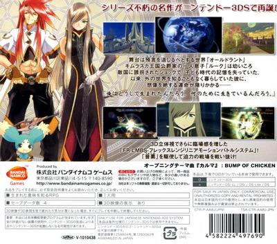 テイルズ オブ ジ アビス 3DS backM (AABJ)