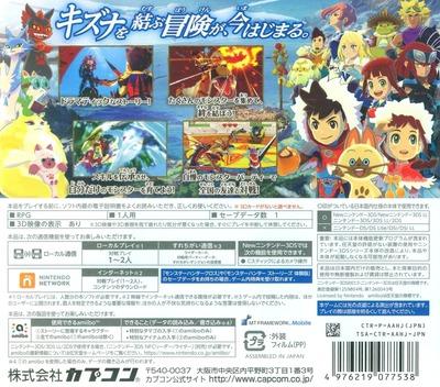 モンスターハンター ストーリーズ 3DS backM (AAHJ)