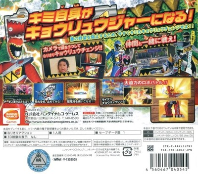 獣電戦隊キョウリュウジャー ゲームでガブリンチョ!! 3DS backM (AAKJ)