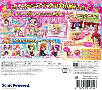 キラ★メキ おしゃれサロン! 〜わたしのしごとは美容師さん〜 3DS backM (AATJ)