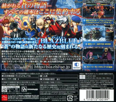 BLAZBLUE CONTINUUM SHIFT II 3DS backM (ABLJ)