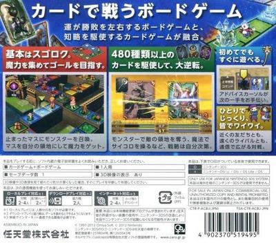 カルドセプト 3DS backM (ACBJ)