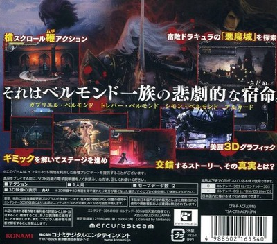 Castlevania - Lords of Shadow - 宿命の魔鏡 3DS backM (ACFJ)