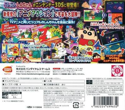 クレヨンしんちゃん 宇宙DEアチョー!? 友情のおバカラテ!! 3DS backM (ACHJ)
