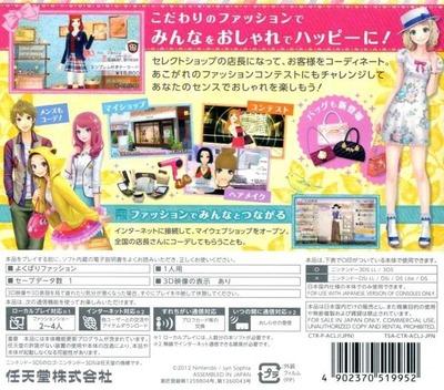 わがままファッション GIRLS MODE よくばり宣言! 3DS backM (ACLJ)